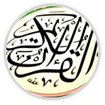 أختبار القرآن الكريم